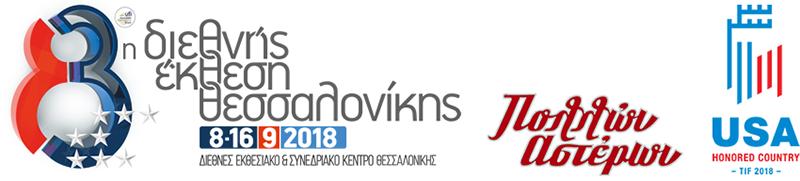 Διεθνής Έκθεση Θεσσαλονίκης 83